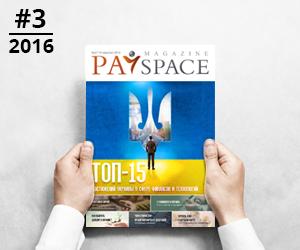 Журнал PaySpace Magazine 2016 #7