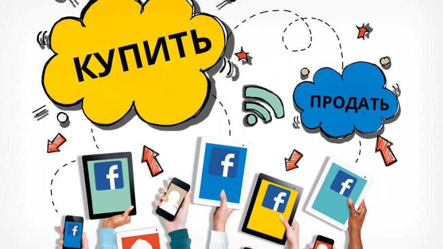 Альтернатива Avito от социальная сеть Facebook