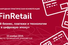 FinRetail2016: как новые технологии изменят банковскую розницу