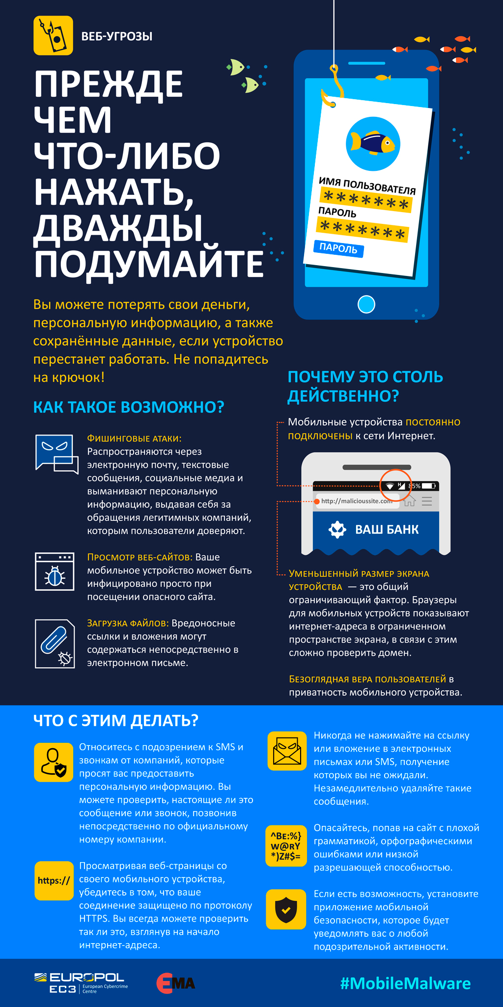 infographic-web-based-threats_russian-2