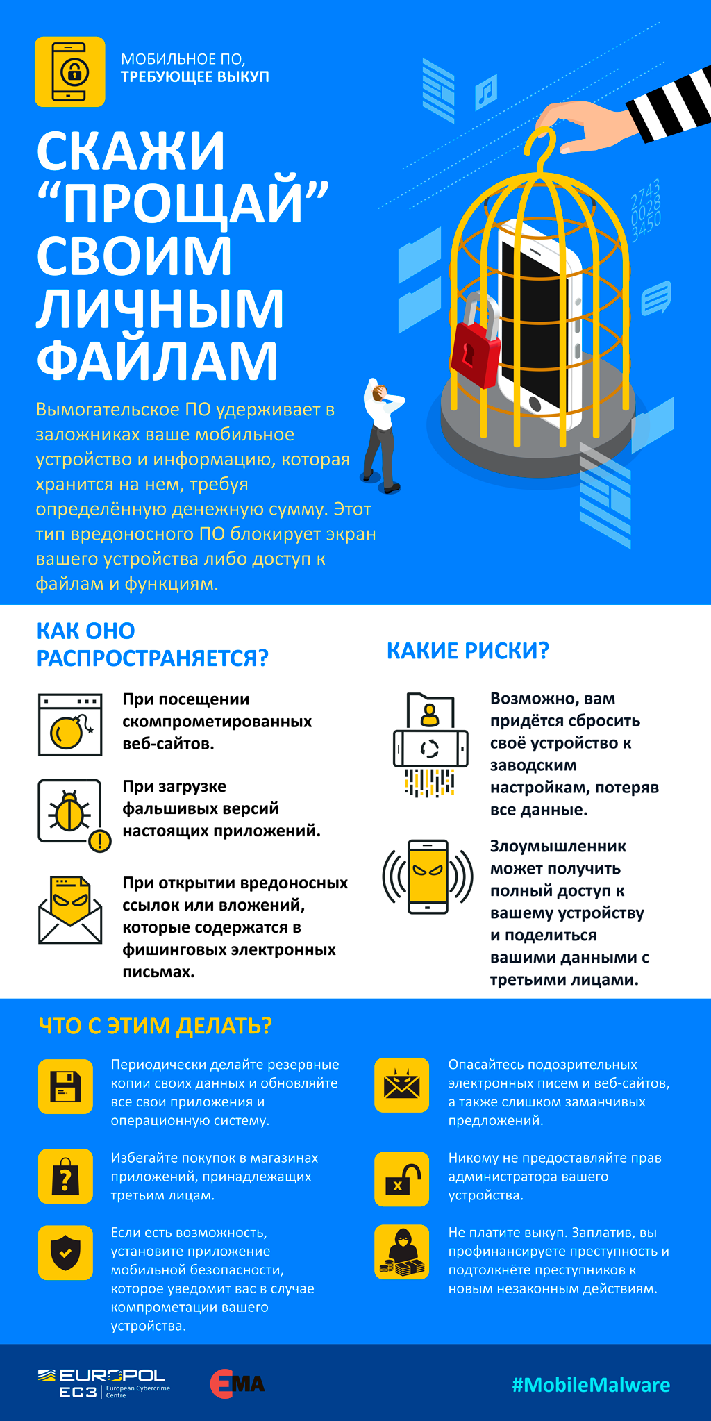 infographic-mobile-ransomware_russian-3