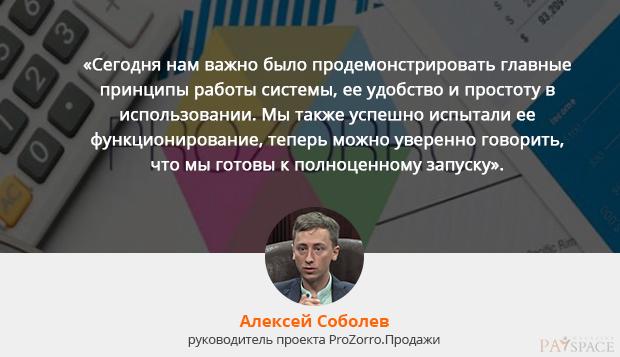 ProZorro.Продажи
