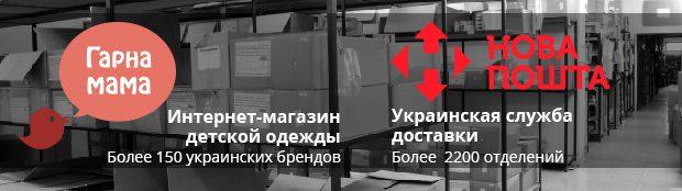 украинский e-commerce