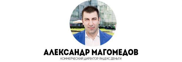 aleksandr-magomedov