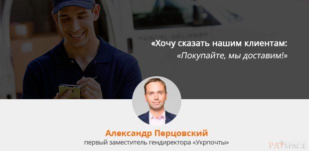 aleksandr-percovskij