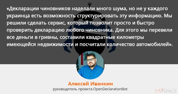 Вгосударстве Украина появился бот, который будет мониторить е-декларации
