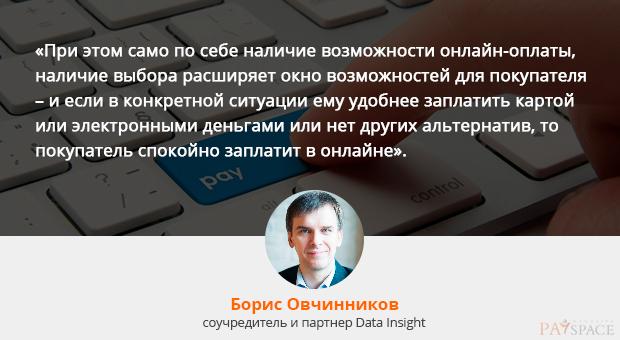 boris-ovchinnikov1