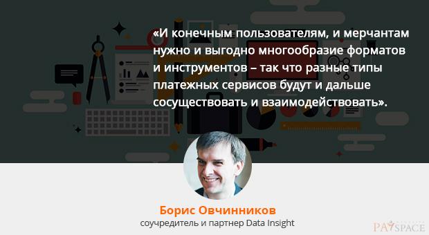 boris-ovchinnikov2