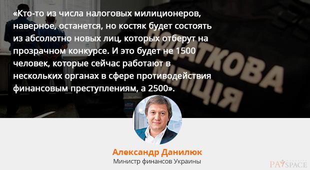 ministr-finansov-ukrainy