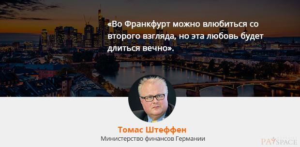 tomas-shteffen