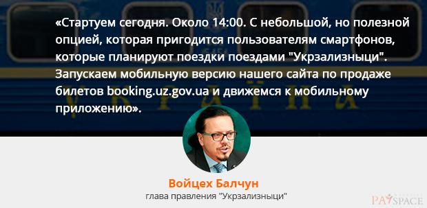 ukrainska-zaliznycya