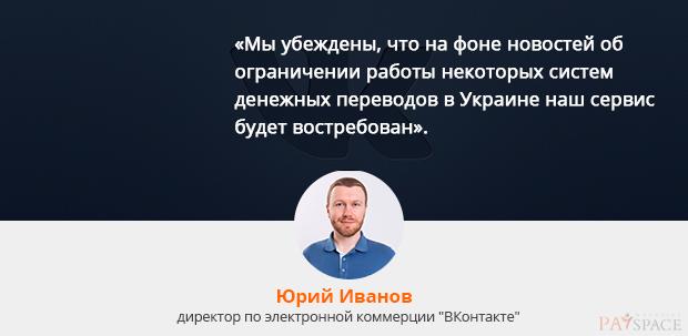yurij-ivanov