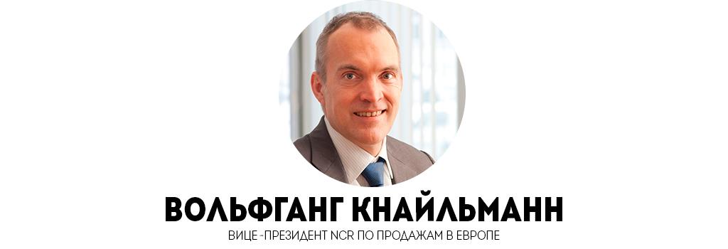 Вoльфганг Kнайльманн