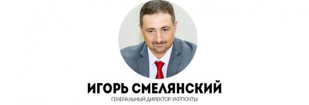 generalnyj-direktor-ukrpochty