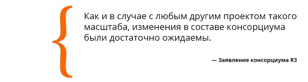 zayavlenie-konsorciuma-r3