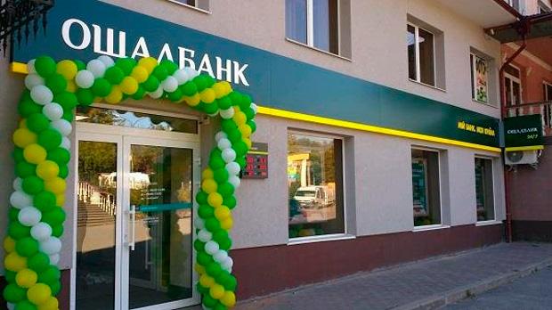 ЕБРР иКабмин договорились ореформировании Ощадбанка