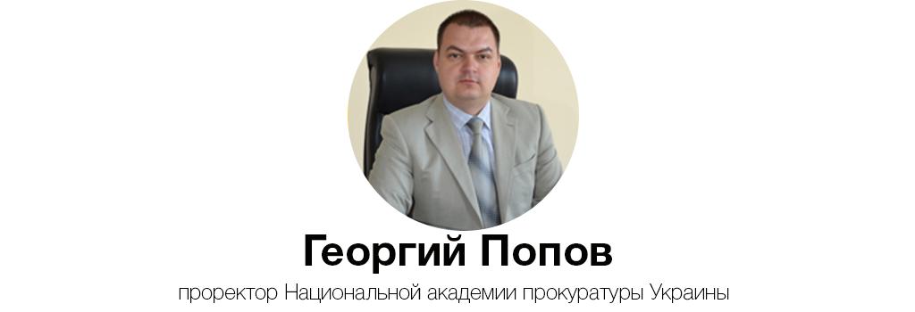 prorektor-nacionalnoj-akademii-prokuratury-ukrainy