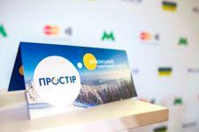 Крупный украинский банк начал выпускать карты ПРОСТИР