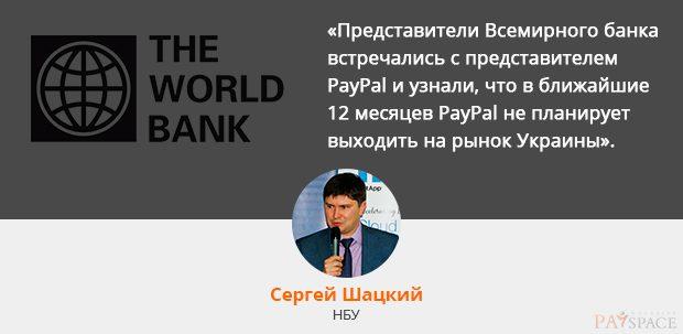когда PayPal зайдет в Украину