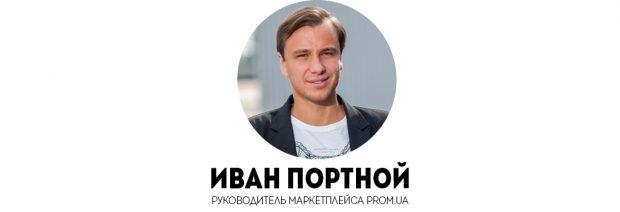 prom-ua