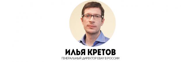 ebay-v-rossii