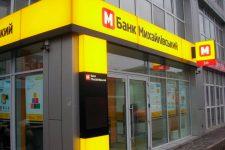 Экс-глава украинского банка нанес ущерб государству на 870 млн грн — полиция