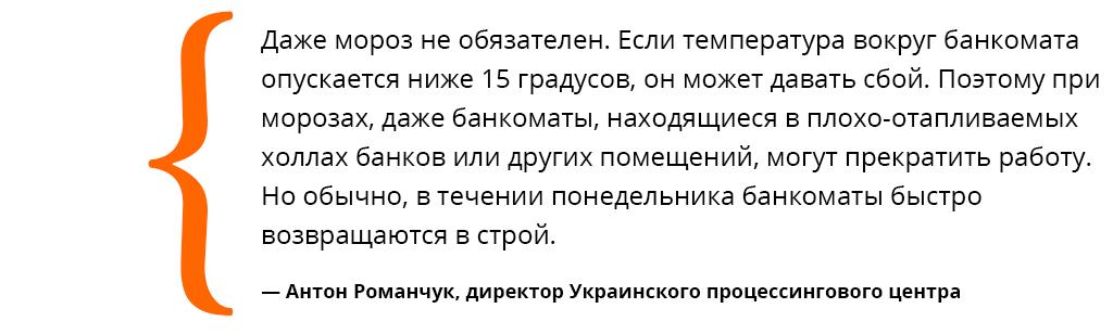 anton-romanchuk-direktor-ukrainskogo-processingovogo-centra
