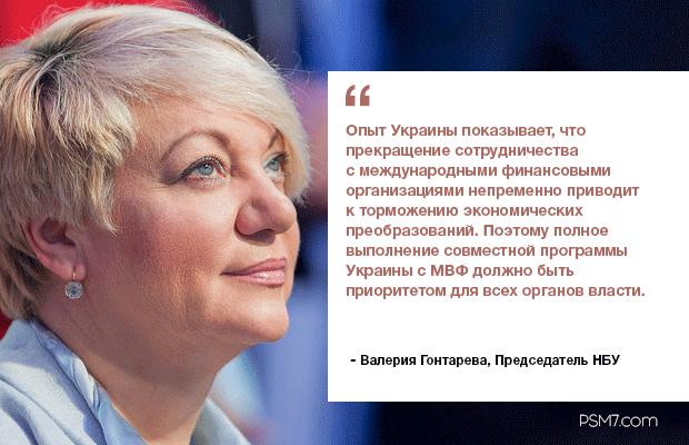 НБУ назвал основные угрозы для экономики государства Украины