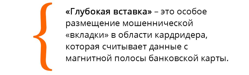 glubokaya-vstavka