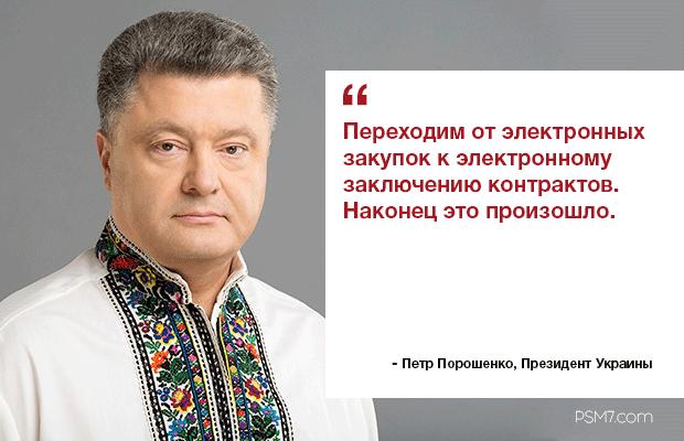 poroshenko-prezident-ukraina