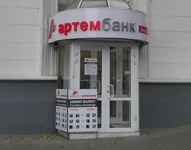 НБУ ликвидирует Артем-Банк