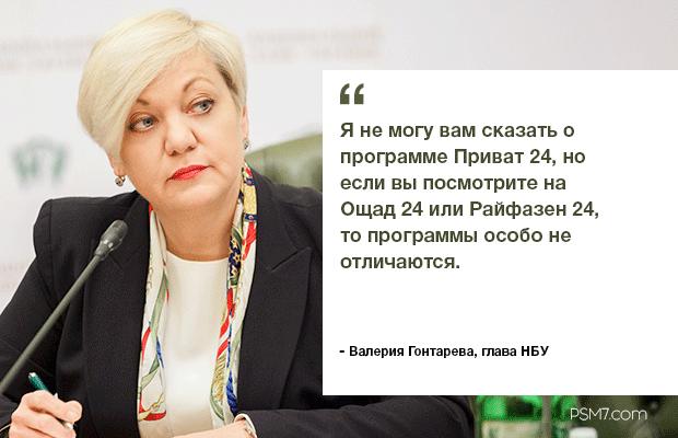 gontareva-pro-privatbank