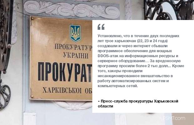 prokuratury-xarkovskoj-oblasti