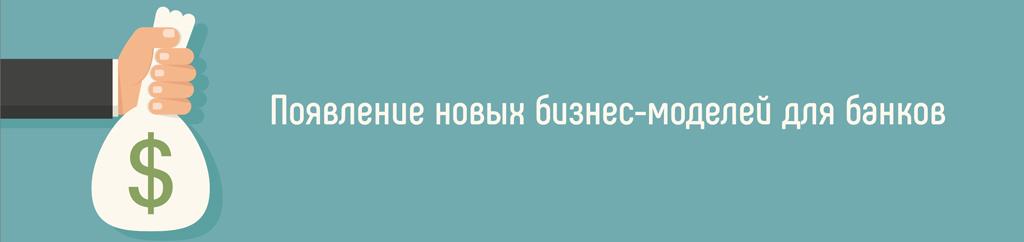 1-poyavlenie-novyx-biznes-modelej-dlya-bankov