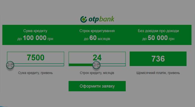 банки украины которые дают кредит без справки о доходах убыток дебет или кредит
