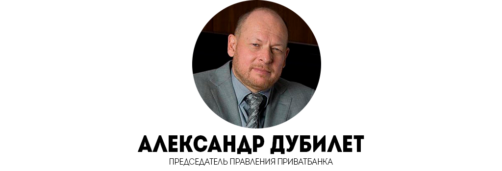 chairman-of-privatbank