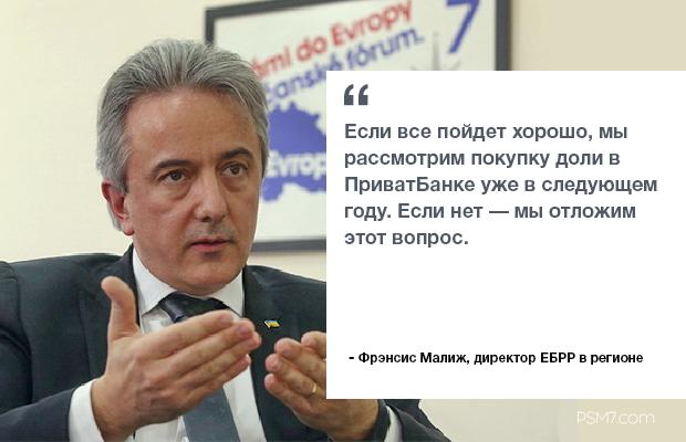 ЕБРР поддержал решение Кабмина онационализации «ПриватБанка»