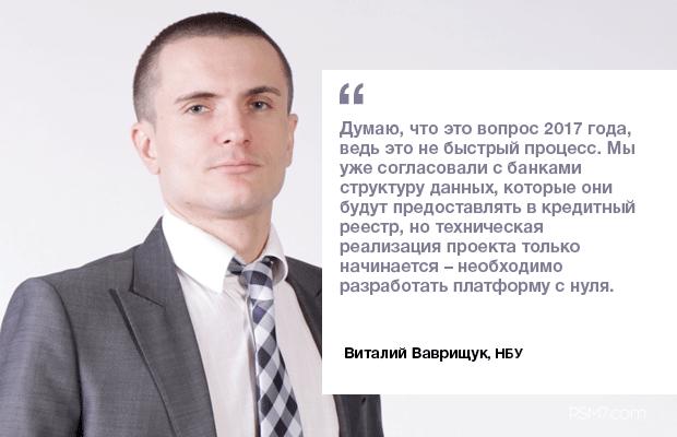 vitaly-vavrischuk
