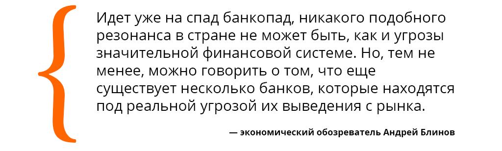 blinov