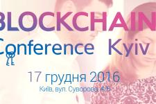В Киеве пройдет Blockchain Conference Kyiv