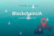 В Украине пройдет серия блокчейн-конференций BlockchainUA