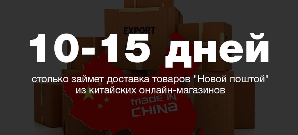 63f5a9431e6d2 «Нова пошта» будет доставлять посылки из китайских онлайн-магазинов