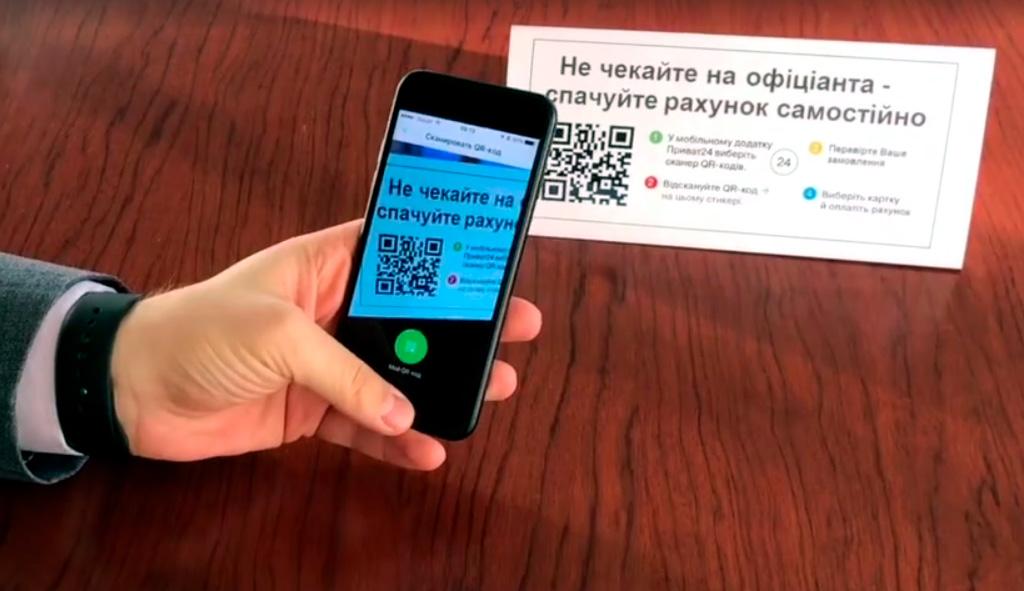 ПриватБанк сервис оплаты счетов в ресторанах