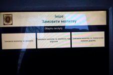 Молитва онлайн: в терминалах Львова появилась необычная услуга
