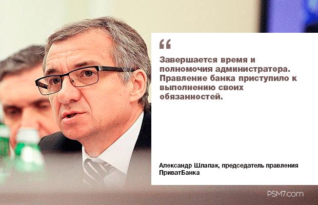 privatbank-1