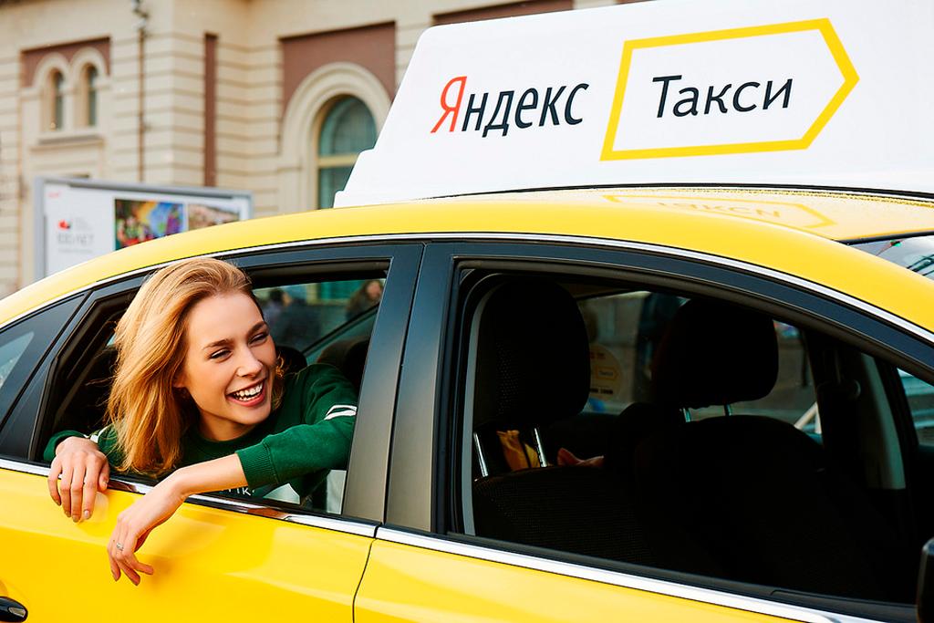 Яндекс.Такси повышает тарифы