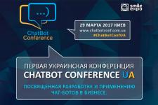 Чат-революция близко: в Киеве пройдет ChatBot Conference UA