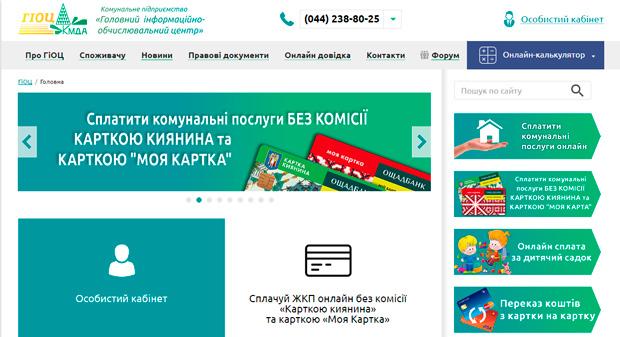 gioc.kiev.ua