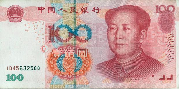 Как выглядит китайский юань
