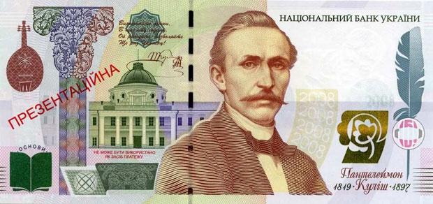 1000-гривневая купюра